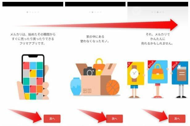 はじめてメルカリのアプリを起動した時に表示される画面