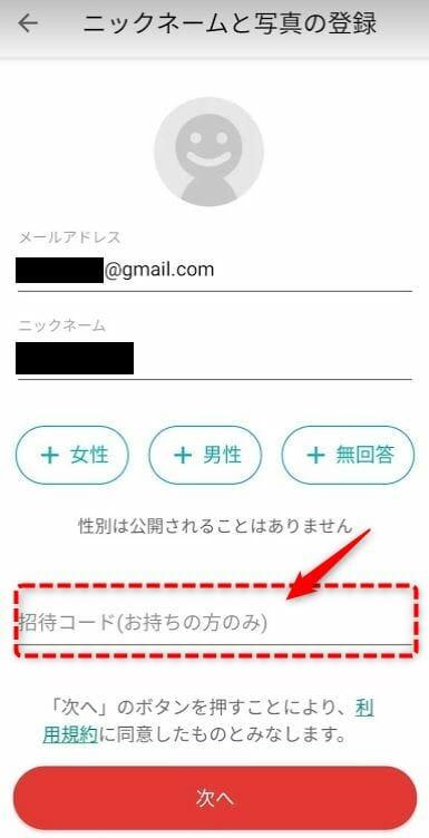 メルカリのニックネームと写真の登録画面(招待コード入力欄に注目!)