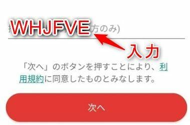 メルカリ招待コード(お持ちの方のみ)にWHJFVEを入力