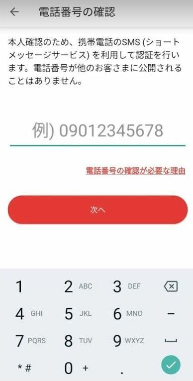 メルカリの電話番号入力画面