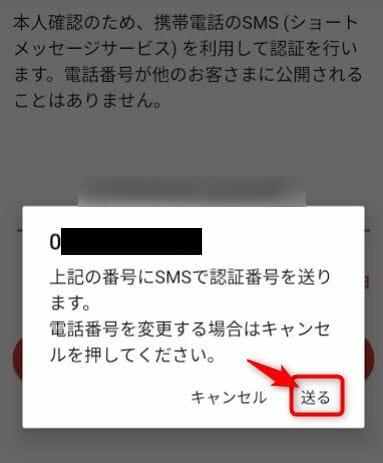 SMSでメルカリの電話番号認証を行う