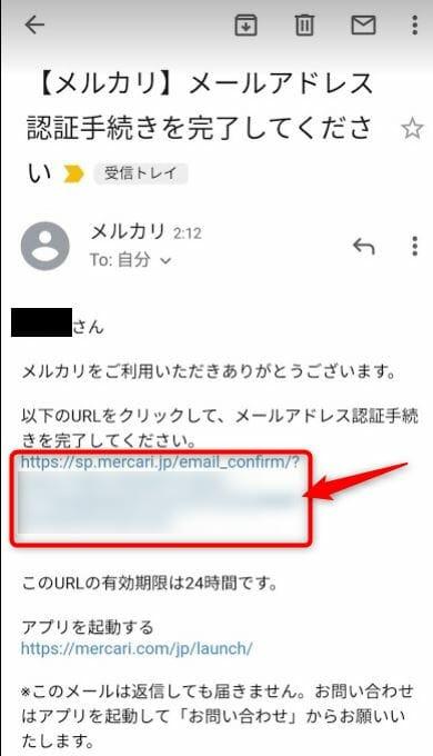 メルカリから届いたメールアドレス認証手続きのメール