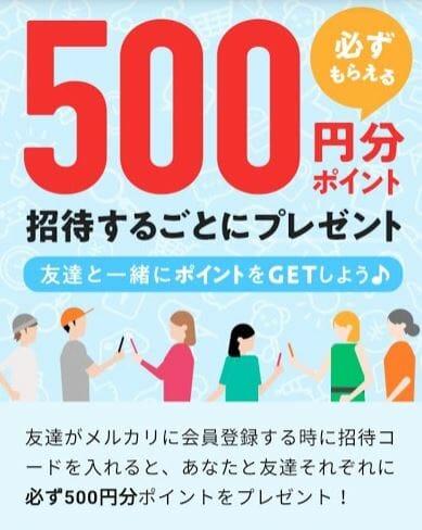 メルカリ招待コード入力で500円分のポイントがもらえる(2020年1月)