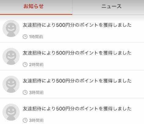 メルカリで友達招待により500円分のポイントを獲得した時のお知らせ
