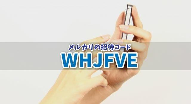 メルカリ招待コード:WHJFVE