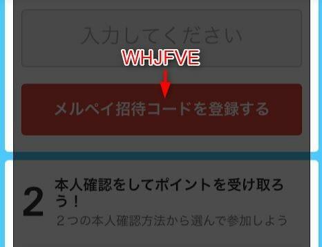 メルペイ招待コード【WHJFVE】入力&本人確認完了で友達招待ポイント1000円分GET!