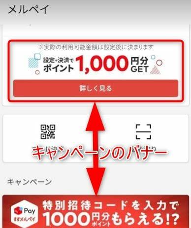 メルペイ登録で1000ポイントがもらえるキャンペーンのバナー