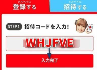 メルペイの招待コード【WHJFVE】入力場所