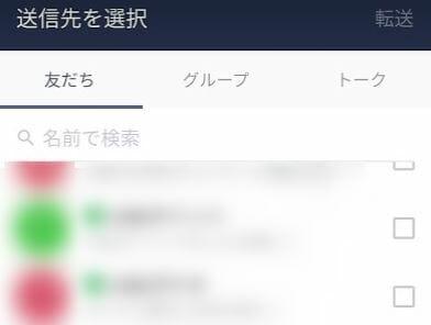 メルペイの招待コードをLINEで友達に送る際の送信先選択画面