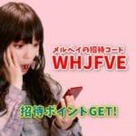 メルペイ招待コード:WHJFVE