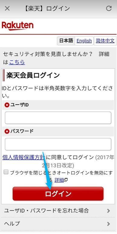 楽天のユーザIDとパスワード入力画面(ラクマ)