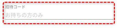 ラクマの招待コード入力欄