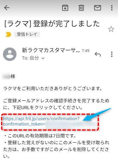 ラクマ登録完了メール本文のURLをタップして登録メールアドレスの確認手続きを完了