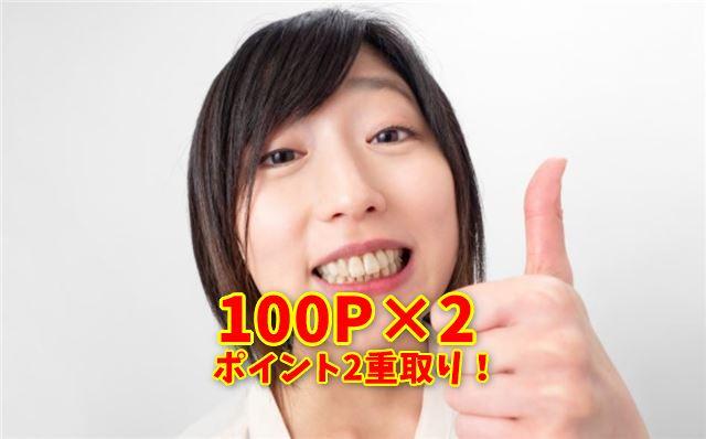 ラクマ招待+楽天キャンペーン→100P×2=200ポイントGET!