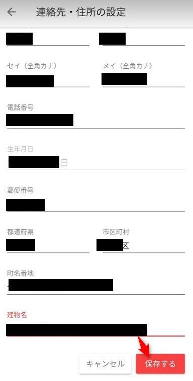 ラクマの連絡先・住所の設定画面
