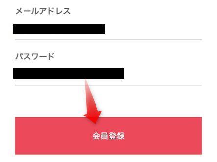 タイムバンクの登録画面でメールアドレスとパスワードを入力