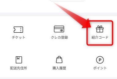 タイムバンクのマイページから紹介コードを選択