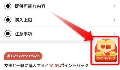 タイムバンクの新規ユーザー限定半額ポイントバック