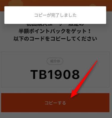 タイムバンク新規ユーザー限定半額ポイントバックの紹介コードをコピー
