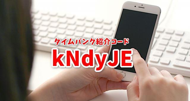 タイムバンク紹介コード:kNdyJE