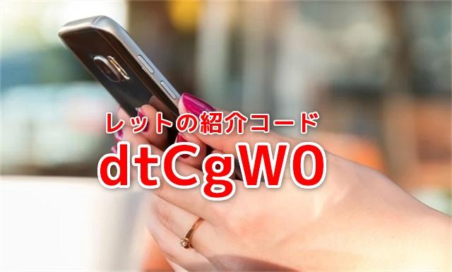 レット招待コード:dtCgW0
