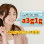 ラクマ招待コード:a3g1g