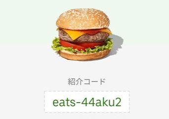ウーバーイーツ紹介コード:eats-44aku2