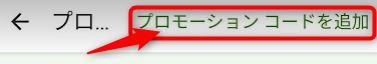 プロモーションコードを追加
