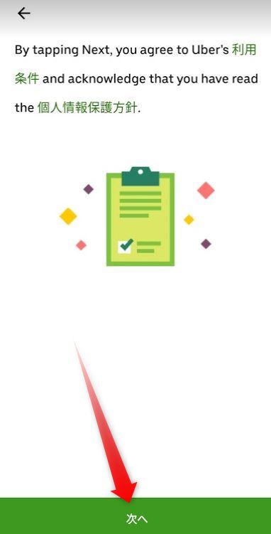 利用条件・個人情報保護方針への同意