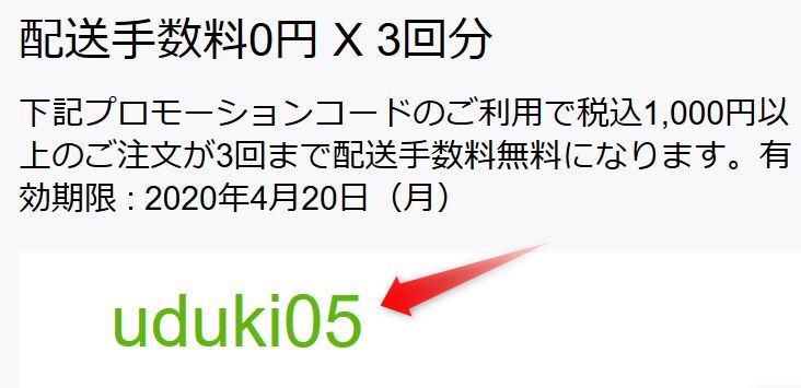 ウーバーイーツ配送手数料0円×3回分 のプロモーションコード