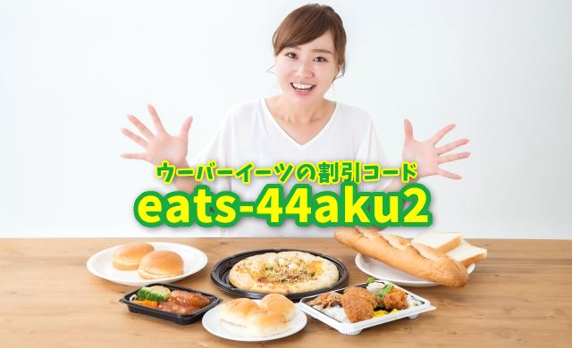 ウーバーイーツのプロモーションコード(クーポンコード):eats-44aku2
