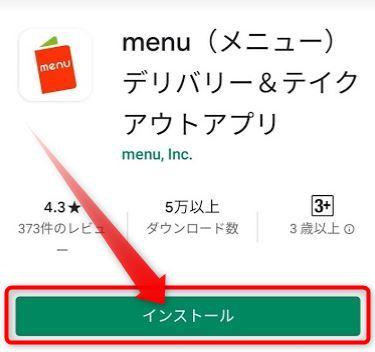 menu(メニュー)デリバリー&テイクアウトアプリのインストール