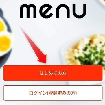 menu(メニュー)のログイン画面