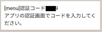 menu(メニュー)の認証コード