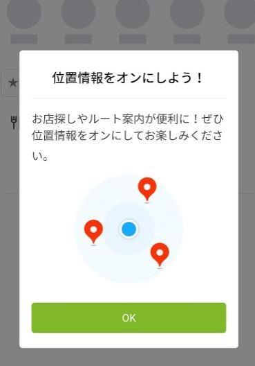 menuの位置情報オンを促す画面