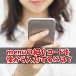 menuの紹介コードを後から入力