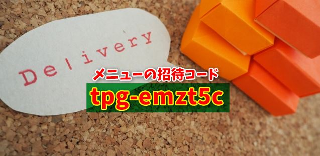 メニューの招待コード:tpg-emzt5c