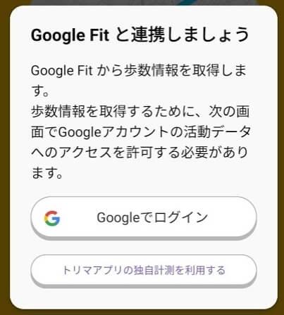 トリマをGoogle Fitと連携