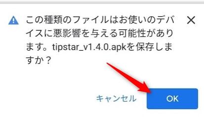 TIPSTARをダウンロードするときに表示される警告画面