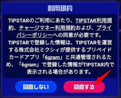 TIPSTARの利用規約に同意