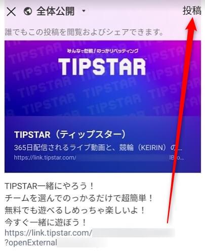 TIPSTAR(ティップスター)の招待URLを送信
