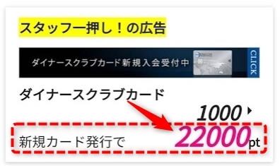 ハピタス経由でクレジットカード新規発行