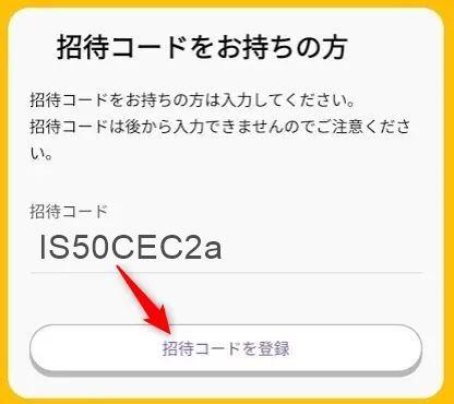 トリマ招待コードIS50CEC2aを登録