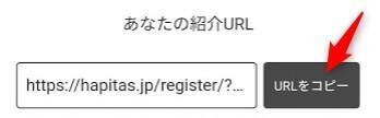 ハピタス紹介URLをコピー