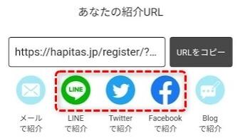 ハピタスをLINE、Twitter、Facebookで紹介