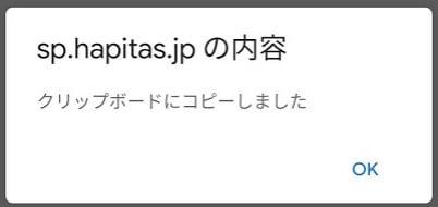 ハピタス紹介URLをクリップボードにコピー