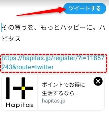 ハピタスの紹介URLをツイート