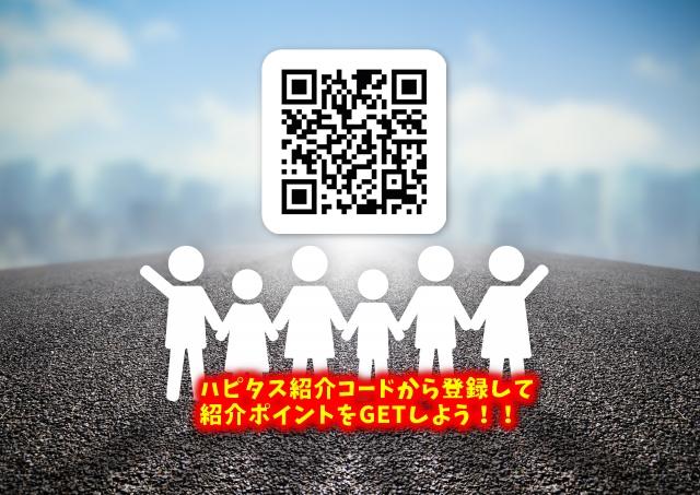 ハピタス紹介コード
