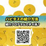 ハピタス紹介プログラム