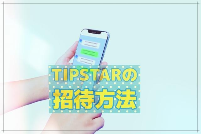 TIPSTAR(ティップスター)友達招待のやり方